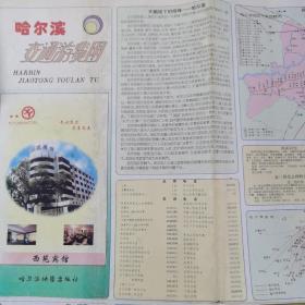 哈尔滨交通游览图/1998年5版99年11印