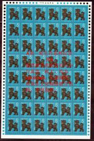 20A第一轮生肖邮票系列纪念张-T70生肖狗年小版邮票纸-带背胶孔