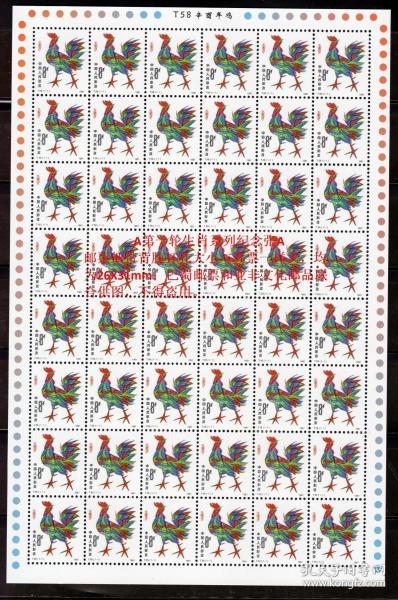 20A第一轮生肖邮票系列纪念张-T58生肖鸡年小版邮票纸-带背胶孔