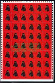 20A第一轮生肖邮票系列纪念张-T46生肖猴年小版邮票纸-带背胶孔