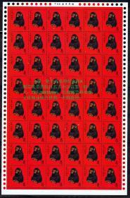 20B第一轮生肖邮票系列纪念张-T46生肖猴年小版邮票纸-带背胶孔