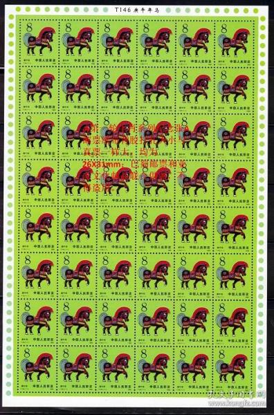 20B第一轮生肖邮票系列纪念张-T146生肖马年小版邮票纸-带背胶孔