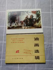 油画选辑(庆祝中华人民共和国成立二十五周年全国美术作品展览)16页一套 馆藏