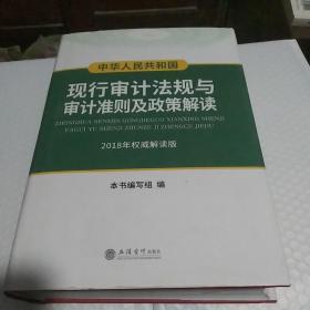 中华人民共和国现行审计法规与审计准则及政策解读(2018年权威解读版)