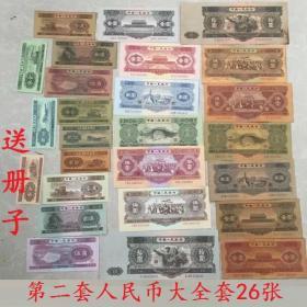 第二套人民币大全套26张 二版币大全套26张 送册子