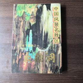 中国风景名胜区---天下四绝之一太极洞