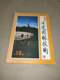 古建园林技术【1986年第二期】总19期