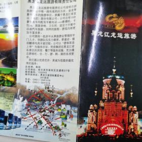 黑龙江龙运旅游