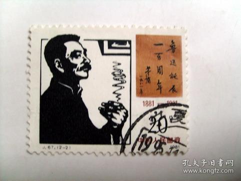80年代 信销邮票:1881——1991  鲁迅
