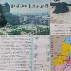 牡丹江市交通旅游图/1992年1版1印