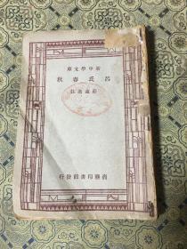 吕氏春秋 繁体竖版民国二十二年