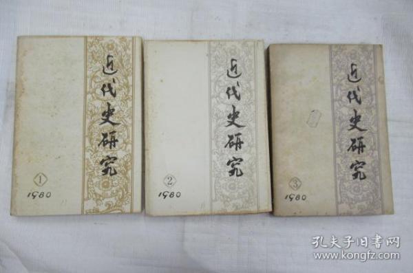 近代史研究 1980.1,2,3(单本发售)