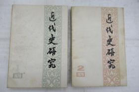 近代史研究 1979.1-2