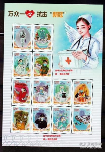 2020年特11系列之特26抗击新冠疫情抗疫英雄篇纪念张--邮票纸背胶