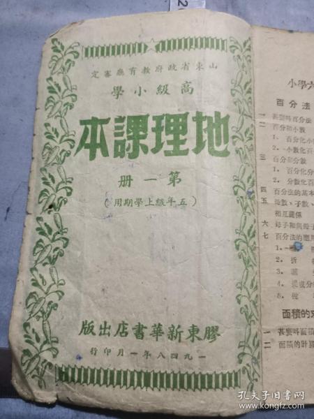 胶东解放区出版,金财东藏算术课本。