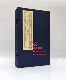 正版子部珍本备要257相法秘笈太乙照神经 宣纸线装古书流年运气