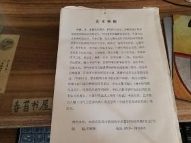 韩霞 手写稿【话梦,成语源流,茶文化部分5本,如图】