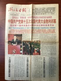 省级媒体《浙江日报》1997年9月19日《中国共产党十五次全国代表大会胜利闭幕》