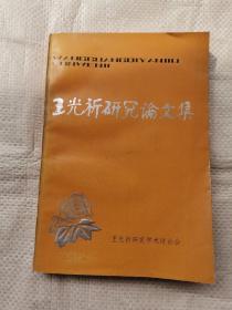王光祈研究论文集