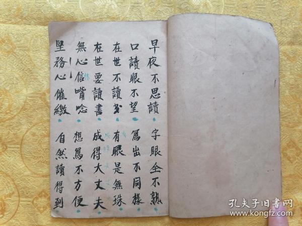 少见!民国 手抄本【五言杂字】一册全