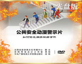 『2021年安全月』公共安全动漫警示片《如何防范拥挤踩踏事件》 光1/150