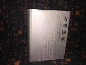 古韵探索 : 青田县第三次全国文物普查成果集
