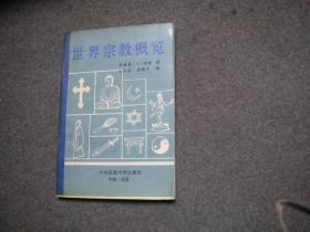 世界宗教概览