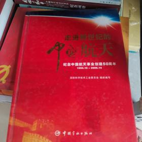走向新世纪的中国航天