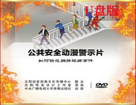 『2021年安全月』 公共安全动漫警示片《如何防范拥挤踩踏事件》・呦☞  盘子