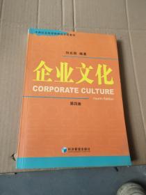 企业文化(第四版)