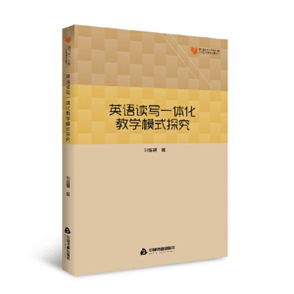 高校学术文库人文社科研究论著丛刊— 英语读写一体化教学模式探究