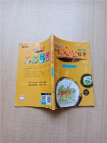 弘扬中国传统文化系列丛书 中国汉字故事 动物与植物篇
