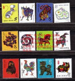20A第一轮生肖邮票系列纪念张-12 套全套邮票纸-带背胶打孔