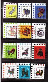 20B第一轮生肖邮票系列纪念张12 套全直角边色标邮票纸-带背胶孔