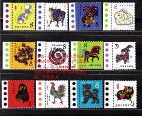 20B第一轮生肖邮票系列纪念张12 套全四方联小版 邮票纸-带背胶边