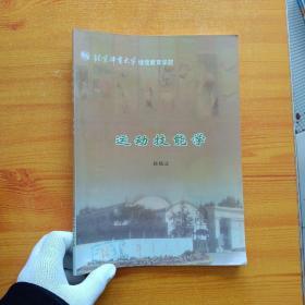 北京体育大学继续教育学院   运动技能学【内页干净】