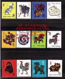 20B第一轮生肖邮票系列纪念张-12 套全四方联小版 邮票纸-带背胶