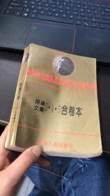 路遥文集3.4.5 合卷本