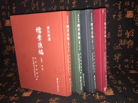 青田华侨档案汇编--  4册全