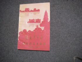 淮安市中学师生员工名册录(1923-1993)