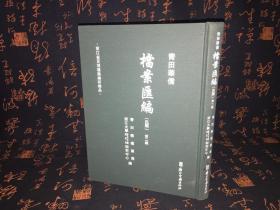青田华侨档案汇编   第二辑