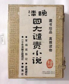 晚清四大谴责小说:官场现形记 老残游记 二十年目睹之怪现状 孽海花