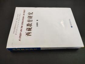 西藏教育研究 签赠本