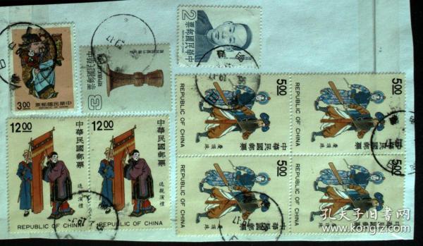 邮政用品、邮票、信销邮票,9枚信销销邮票合售,请看图