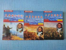 拿破仑征战录:从少尉到将军/从皇帝到囚徒/皇帝横扫欧洲/3本合售