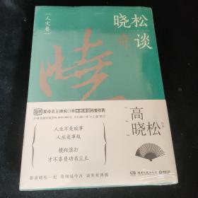 晓松奇谈·世界卷+人文卷