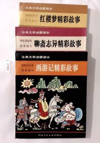 三本合拍:西游记、聊斋志异、红楼梦精彩故事(古典文学启蒙读本)