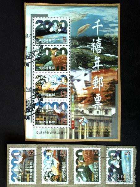 邮政用品、邮票、信销邮票,千禧年邮票+小全张合售