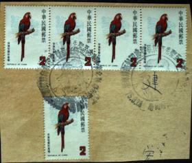 邮政用品、邮票、信销邮票,保护智慧财产权5套合售