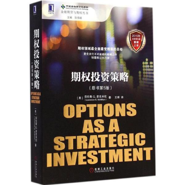 期权投资策略(原书第5版)